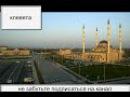 Власти Чечни назвали клеветой сообщение о магазине белья открытом дочерью Кады