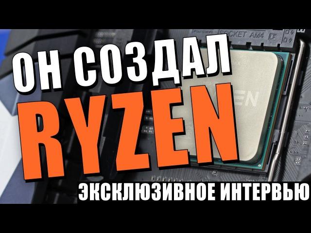 Разговор о RyZen с одним из создателей новых процессоров AMD