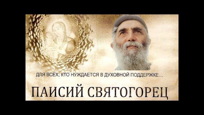 Паисий Святогорец / Начало монашеского пути (Фильм второй)