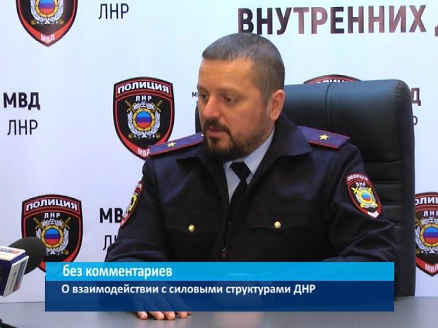 ГТРК ЛНР. О взаимодействии с силовыми структурами ДНР. 30 ноября 2017