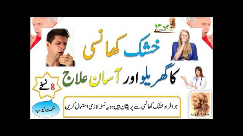 Khushk Khansi Ka Ilaj /Dry Cough - Natural Ayurvedic Home Remedies/Quick Home Remedy for Cough/tips