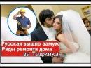 Русская вышло замуж за Таджика ради ремонта квартир