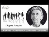 Борис Аверин   Любовь - изменённое состояние сознания