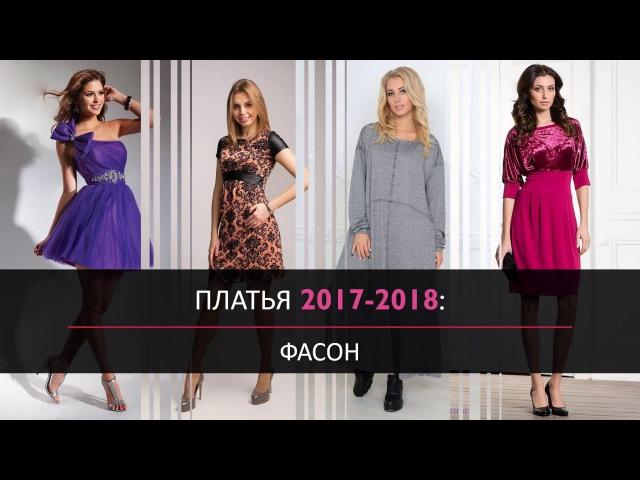 ЖЕНСКИЕ ХИТРОСТИ - Платья 2017 2018 фасон