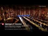Рианна представила коллекцию одежды Fenty X Puma на Неделе моды в Париже