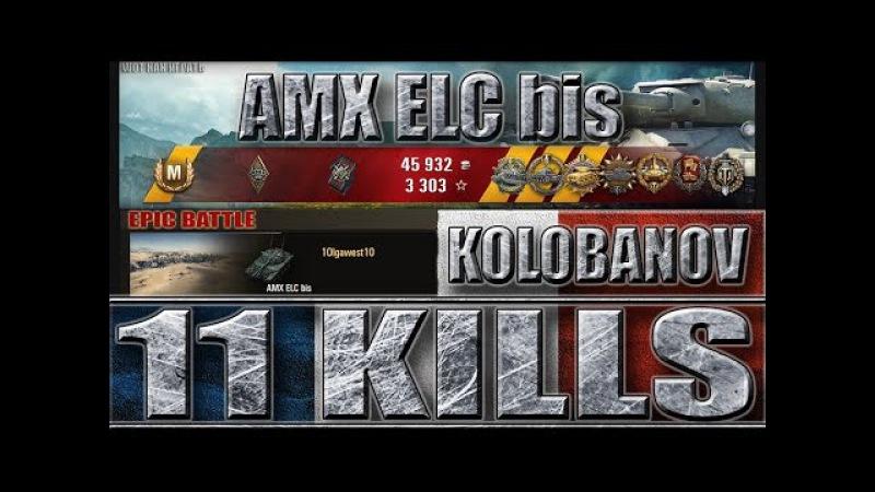 ЭПИК КОЛОБАНОВ НА ЕЛКЕ 🌟 11 ФРАГОВ 🌟 AMX ELC bis World of Tanks