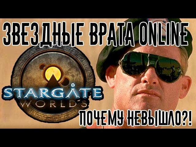 Stargate Worlds - Звездные Врата Онлайн ПОЧЕМУ НЕ ВЫШЛО?! История, Обзор, Геймплей
