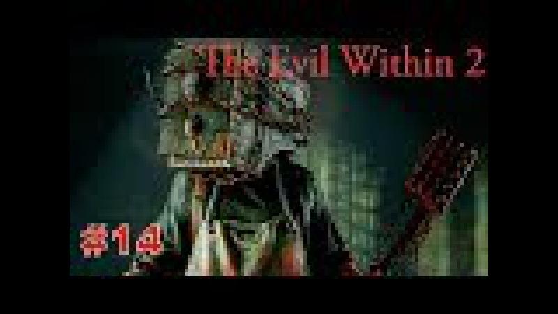 The Evil Within 2 (прохождение) 14: Неугомонная тварь!