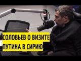 Владимир Соловьев об очередных успехах РФ на международной арене