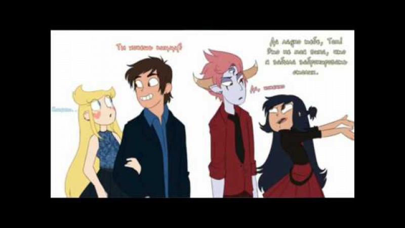 Том и Дженна- ПЕЙРИНГ (мини Комиксы)
