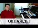 Однажды : последнее интервью Зураба Соткилавы, Владимир Познер и Константин С