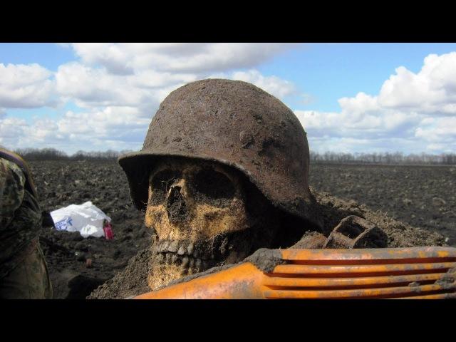 Раскопки в полях Второй Мировой Войны Фильм 28Excavation in fields of World War II the Film 28