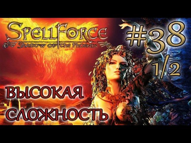Прохождение SpellForce Shadow of the Phoenix серия 38 1 2 Четвертая печать смотреть онлайн без регистрации