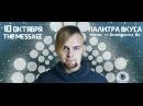 M.D.A. - PSY TRANCE DJ SET FROM SKAZKA FEST 2017