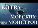 Затерянные миры Битва морских монстров