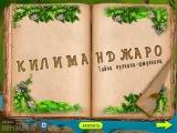 Игра Килиманджаро (Зума) вконтакте