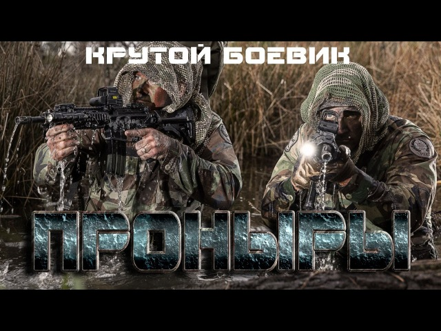 КРУТОЙ БОЕВИК ПРОНЫРЫ Лучшие русские боевики и криминальные фильмы