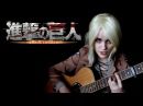 Attack on Titan - Guren no Yumiya (Gingertail Cover)