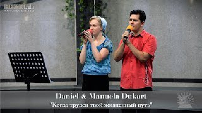 FECG Lahr - Daniel Manuela Dukart - Когда труден твой жизненный путь