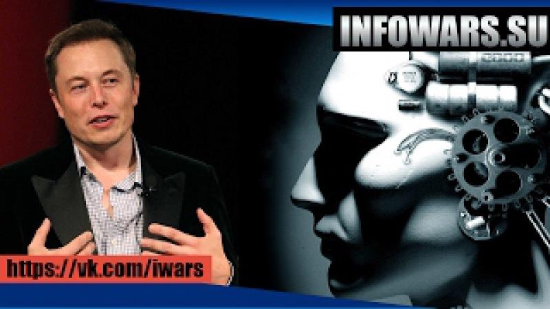 Илон Маск, трансгуманизм и искусственный интеллект
