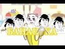 Аниме какого хрена #5 Бананька(Накуренные китайские мультики)