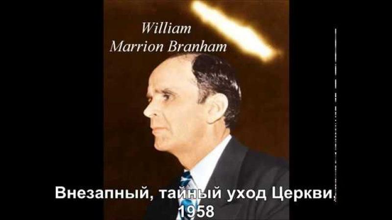 Внезапный, тайный уход Церкви W M Branham