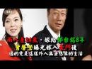 兩人差24歲,嫁給郭台銘8年!曾馨瑩曝光嫁入豪門後,過的竟是這樣外人28