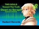Owari no Seraph: Nagoya Kessen Hen (OP) [Two Souls ~ Toward the Truth] fripSide RUS song cover