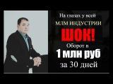 Шок на глазах у всей млм индустрии #elysium company отзывы #stepium #alpha cash #buy time