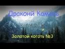 The Elder Scrolls V SKYIM Золотой коготь и Драконий Камень№3