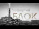 Четвертый блок Версия следователей документальный фильм