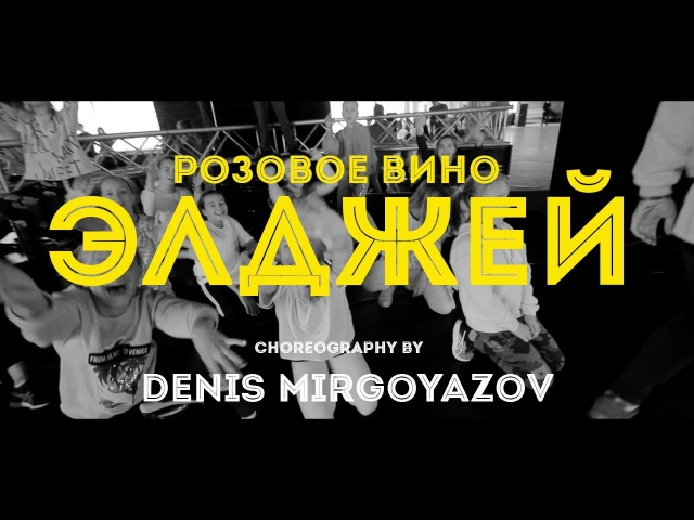 Элджей Feduk - Розовое вино choreography by Denis Mirgoyazov | Talent Center DDC