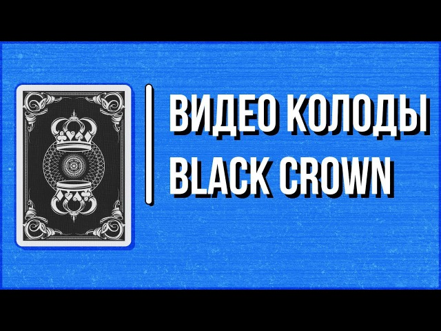 Колода Black Crown