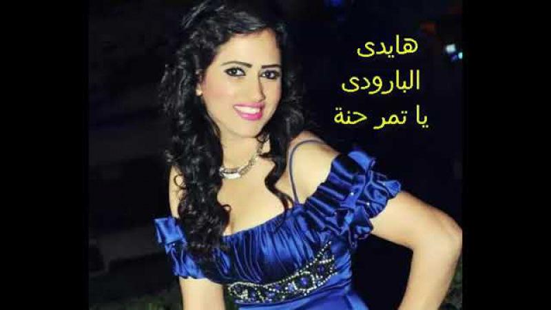 هايدى البارودى يا تمر حنة _ Heidi Baroudi Ya Tamr Henna