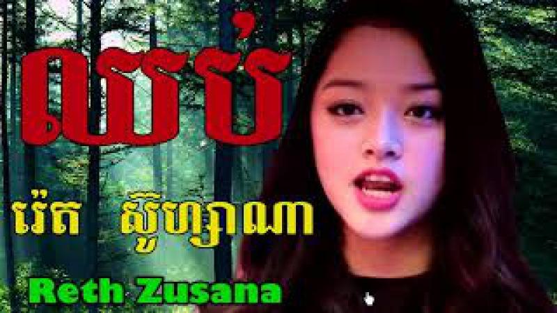 ឈប់ រ៉េត ស៊ូហ្សាណា Stop ពិរោះណាស់ុ, youtube best voice, Reth Zusana