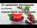 21 дневное голодание по Оганян Пошаговая инструкция Личный опыт