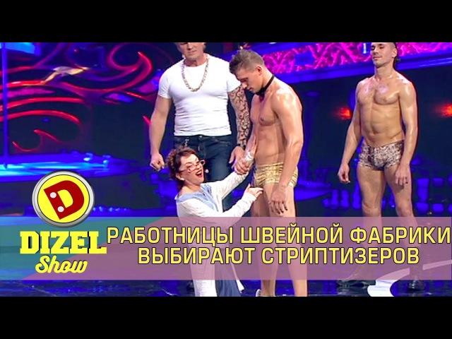 Стриптизеры на корпоративе швейной фабрики Дизель шоу Украина Виктория Булит