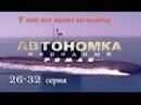 Автономка 26 27 28 29 30 31 32 серия Боевик Драма Военный Приключения