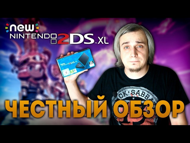 New Nintendo 2DSXL Честный обзор