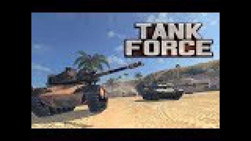 Tank Force | Красочная игра про танки, конкуренты WOT Вем советую!