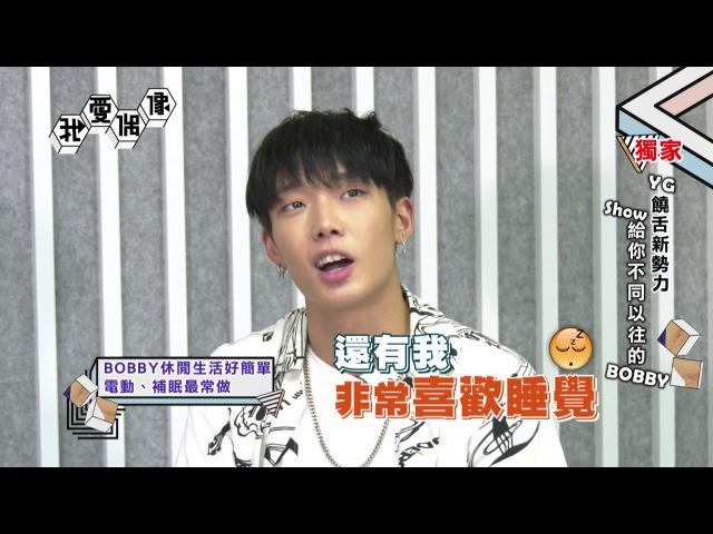 【獨家專訪】iKON Bobby自爆私下最愛宅在宿舍 比起G-DRAGON更愛TAEYANG|我愛偶像 Idols of Asia