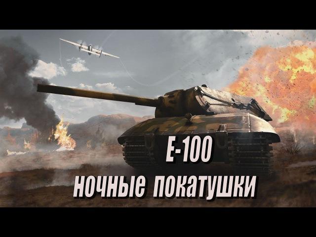 Ночные покатушки на E-100   Раковые Бои   War Thunder