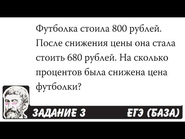 🔴 Футболка стоила 800 рублей. После снижения ...   ЕГЭ БАЗА 2018   ЗАДАНИЕ 3   ШКОЛА ПИФ ...
