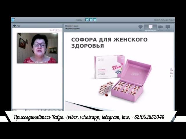 Вебинары наших партнеров : Врач Акинина Наталья о продуктах Атоми