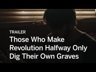 G.2017 Те, кто делают революцию наполовину, роют себе могилу (Ceux qui font les révolutions à moitié n'ont fait que se creuser un tombeau)