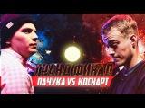 SLOVO ПАЧУКА vs КОСНАРТ (ФИНАЛ) МОСКВА