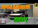 ПРОДАЖНЫЙ МЕНТ GTA CRMP CRRP 0.3e