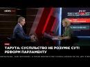 """Тарута: снятие неприкосновенности не искоренит коррупцию. """"Последствия"""" с Литвиненко 05.07.17"""