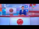 Новости 24 часа за 19.30 28.06.2017