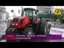 300 тракторов «Беларус» поставят в Новосибирск
